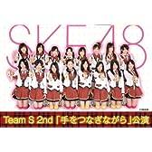 SKE48  TeamS 2nd「手をつなぎながら」公演[microSD] [DVD]