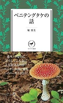 ベニテングタケの話 YS008 (ヤマケイ新書)
