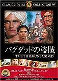 バグダッドの盗賊 [DVD] FRT-020