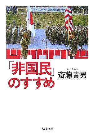 「非国民」のすすめ (ちくま文庫)