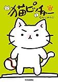 猫ピッチャー1