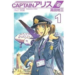CAPTAINアリス(1) (イブニングコミックス) [Kindle版]