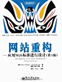 img - for site reconstruction: application of standards for Web design(Chinese Edition) book / textbook / text book