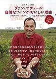 ヴァン・ナチュール 自然なワインがおいしい理由: いま飲みたい活きたワインの生産者を訪ねて