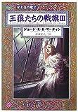 王狼たちの戦旗 3 (3) (ハヤカワ文庫 SF マ 8-108 氷と炎の歌 2)