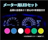 FEEL FREE ミツビシ GTO Z15・16A Z16A メーター 用 照明 LED セット グリーン