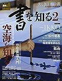 書を知る 2 美しき日本の書 (SAN-EI MOOK 大人の趣味シリーズ)