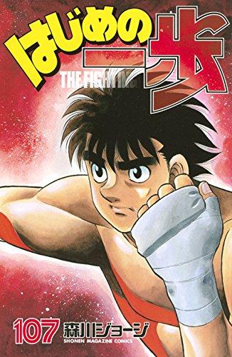 はじめの一歩(107) (講談社コミックス)