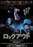 ロックアウト [DVD]