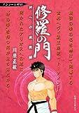 修羅の門 神への挑戦編 アンコール刊行 (講談社プラチナコミックス)