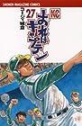 おれはキャプテン 第27巻 2011年10月17日発売