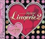 ランジェリー2
