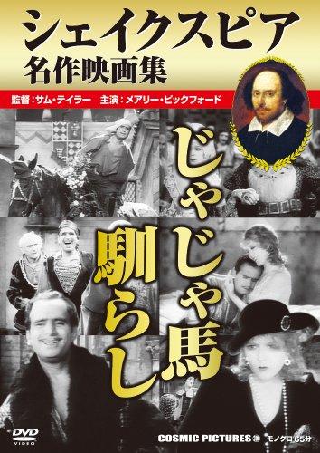 DVD>じゃじゃ馬馴らし (<DVD>)