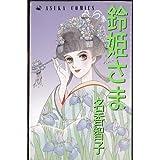 鈴姫さま / 名香 智子 のシリーズ情報を見る
