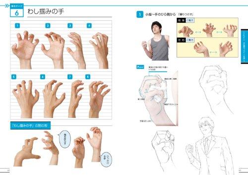 手足の描き方 マスターガイド (廣済堂マンガ工房)