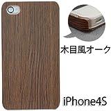 iPhone 4S/4対応 携帯ケース【L-8 木目風 オーク】