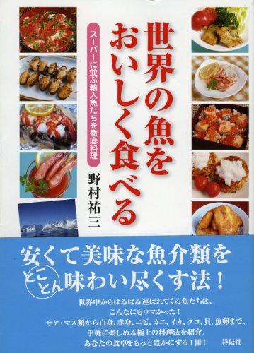世界の魚をおいしく食べる 書影