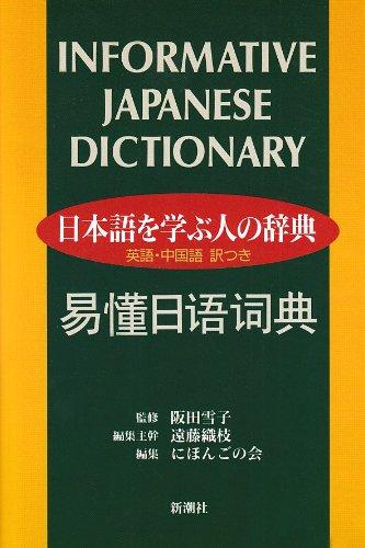 日本語を学ぶ人の辞典―英語・中国語訳つき