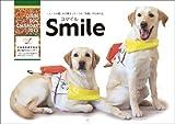2013 盲導犬寄付金付 「スマイルカレンダー」
