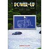 POWER+UP―米国オタクゲーマーの記したニッポンTVゲーム興隆の軌跡