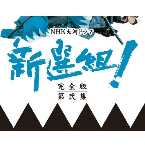 大河ドラマ 新選組! 完全版 第弐集 DVD-BOX 全6枚セット【NHKスクエア限定商品】