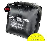 ソーラー キャンプシャワー/電気を使わず太陽光で温水に(容量40リットル/40L)エコ/キャンプ/海水浴/アウトドア/温水/サーフィン/防災