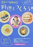これ1冊で完成! 提出用ノートつき 夏休みの自由研究 料理をつくろう!