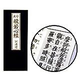 経本 般若心経(縦18cm×横7.2cm)◆最も有名なお...