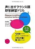 声に出すフランス語 即答練習ドリル《CD2枚付》