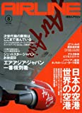 AIRLINE (エアライン) 2012年 08月号 [雑誌]