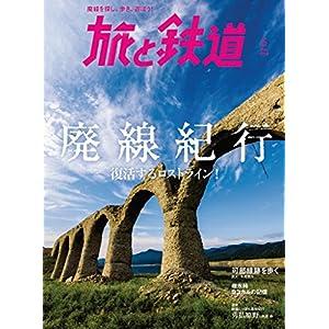 旅と鉄道 2018年5月号 [雑誌] Kindle版