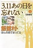 3.11あの日を忘れない 1 飯舘村・ほんの森でまってる (Akita Documentary Collection)