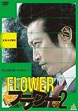 フラワー2 [DVD]