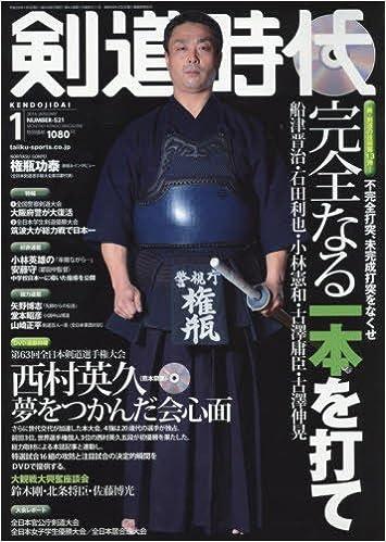剣道時代 2016年1月号