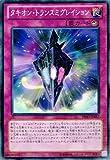 遊戯王カード タキオン・トランスミグレイション/プライマル・オリジン(PRIO)