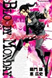 BLOODY MONDAY 7 (7) (少年マガジンコミックス)