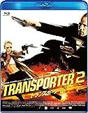 トランスポーター2 [Blu-ray]