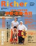 Richer (リシェ) 2013年 08月号 [雑誌]