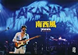 南西風~SUPER LIVE 2008~[DVD]