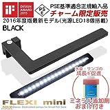 正規品 小型水槽用LEDライト FLEXI mini ブラック Q10サポートエレメンツ500mL