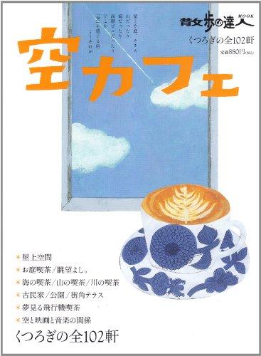 空カフェ―くつろぎの全102軒 (散歩の達人テーマ版MOOK)