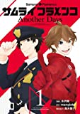 サムライフラメンコ Another Days1巻 (デジタル版Gファンタジーコミックス)