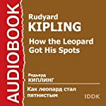 How the Leopard Got His Spots [Russian Edition] | Rudyard Kipling