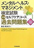 メンタルヘルス・マネジメント検定試験Ⅲ種過去問題集 2011年度版