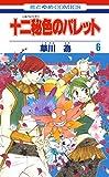 十二秘色のパレット 6 (花とゆめコミックス)
