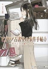 三上延の小説「ビブリア古書堂の事件手帖」第2巻も好評