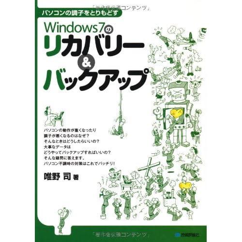 パソコンの調子をとりもどす Windows7のリカバリー&バックアップ