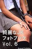 綺麗なJKフォトブック Vol.6