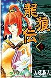 龍狼伝(20) (講談社コミックス 月刊少年マガジン)