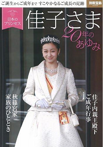 日本のプリンセス 佳子さま20年のあゆみ (別冊宝島 2350)